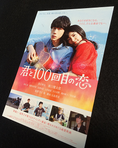 100回目の恋.png